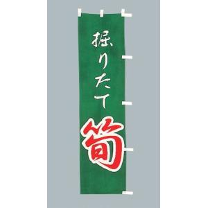 のぼり旗 掘りたて筍(小)のぼり(170x45cm)|douguya-net
