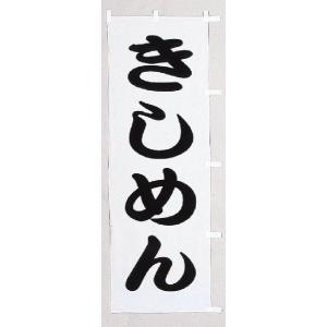 のぼり旗 きしめん (大)のぼり(180x60cm)|douguya-net