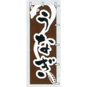 のぼり旗 うなぎ(大)のぼり(180x60cm)|douguya-net