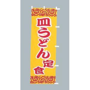 のぼり旗 皿うどん定食(大)のぼり(180x60cm)|douguya-net