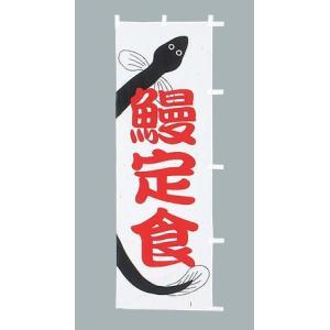 のぼり旗 鰻定食(大)のぼり(180x60cm)|douguya-net