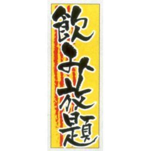 のぼり旗 飲み放題 (大) のぼり(180x60cm)|douguya-net