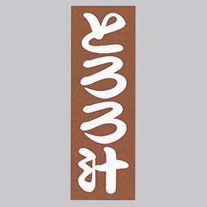 のぼり旗 とろろ汁 大 のぼり 180x60cm|douguya-net