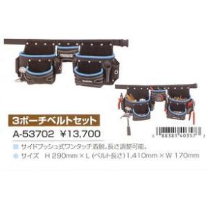 【makita】 マキタ【ツールバッグシリーズ】3ポーチベルトセット A-53702【釘袋】|douguya