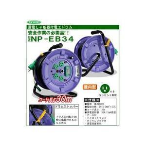 日動工業  電工ドラム 漏電保護専用 NP-EB34|douguya