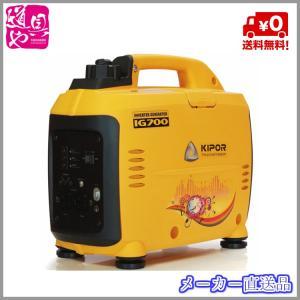 国土交通省認定の低騒音型建設機械 KIPOR インバータ発電機 IG700 50Hz/60Hz切替式|douguya
