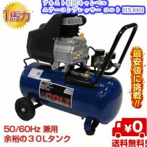 アネスト岩田キャンベル エアーコンプレッサー コルト HX4004|douguya