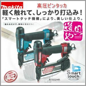 マキタ 50mm高圧ピンタッカー AF502HP赤  AF502HPM青 エアダスタ付|douguya