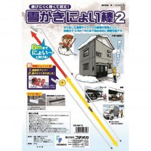 本場北海道 大雪対策  3.5m〜6.0mアルミ伸縮式雪おろし 雪庇おろし ホッカイ棒 雪かきにょい棒2  os-9619