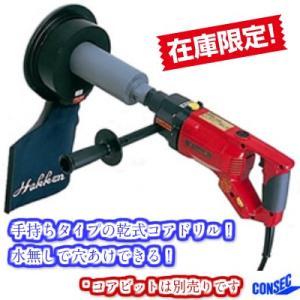 コンセック HDD-120 CONSEC 乾式ハンドコアドリル 手持ちタイプ