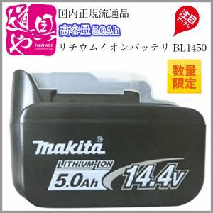 正規国内メ−カー品【makita】A-59259 マキタ 14.4V 高容量5.0Ah リチウムイオンバッテリ BL1450|douguya