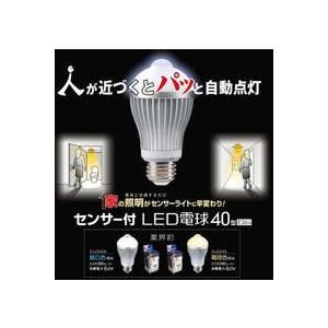ムサシ 節電・エコ商品省エネ品 6W 人センサ-付 LED電球40型 昼白色 S-LED40N|douguya