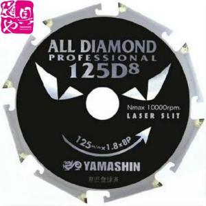 新品 山真 125×8 オールダイヤモンドD8窯業系サイディング用CYT-YSD-125D8|douguya