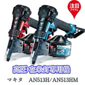 マキタ 50mm高圧エア釘打(エアダスタ付) AN513H赤/AN513HM青|douguya