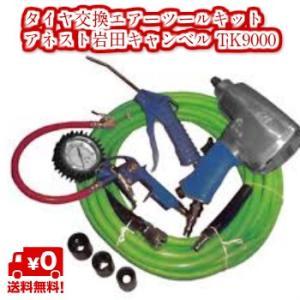 タイヤ交換エアーツールキット アネスト岩田キャンベル TK9000 HX4004等に|douguya