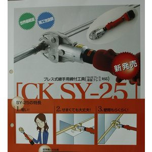 CKシーケ−金属 プレス式継手用締付工具(SUSプレス・樹脂プレス対応)CK-SY25 世界最軽量 douguya