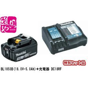 【国内正規流通品】鮮度抜群!(箱無し)【makita】マキタ 電池バッテリBL1850B【18V 5.0Ah/残量表示】と充電器DC18RCのセット品|douguya