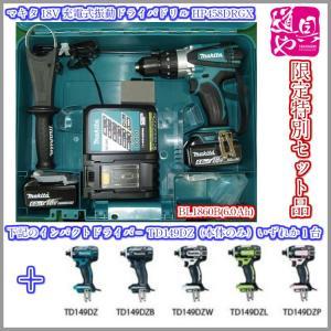 当店オリジナルでセット マキタ18V 振動ドライバドリルHP458DRGX(6.0Ah) /インパクトドライバ−TD149DZ(本体のみ)|douguya