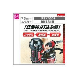 マキタ 75mm 高圧エア釘打機 AN731H 【エアダスタ付】|douguya