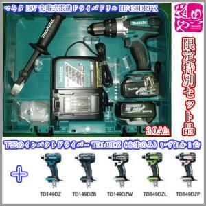 マキタ18V 振動ドライバドリルHP458DRFX /インパクトドライバ−TD149DZ(本体のみ) douguya