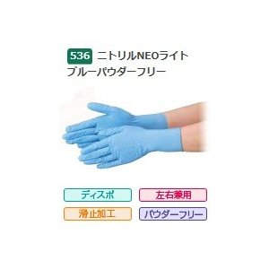 【大箱特価】 エブノ ニトリル手袋 No.536 M 青 (100枚入×30箱) ニトリルNEOライト ブルー パウダーフリー|douguyasan