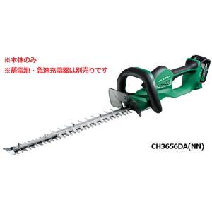 HiKOKI マルチボルト(36V)コードレス植木バリカン CH3656DA(NN) (CH3656...