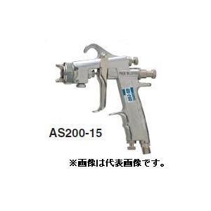 送料無料激安祭 直送品 日立 新品未使用正規品 AS200-15 スプレーガン