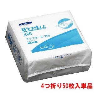 【在庫品】日本製紙クレシア ワイプオール X60 4つ折り (50枚単品) (60560-br)