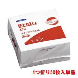【在庫品】日本製紙クレシア ワイプオール X70 4つ折り (50枚単品) (60570-br)