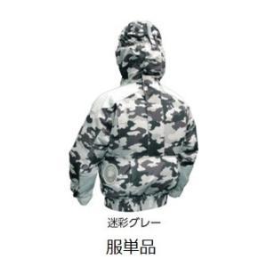 直送品 空調服 服のみ NB-102 迷彩グレー 迷彩 3Lサイズ 品質検査済 卓越 チタン フード