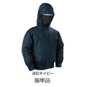 直送品 売れ筋 空調服 服のみ 割引も実施中 NB-102 迷彩ネイビー 3Lサイズ 迷彩 フード チタン