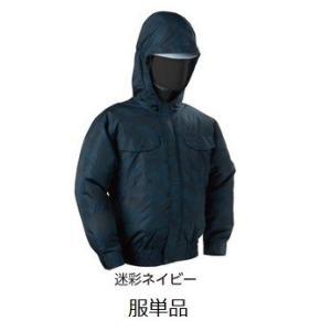 直送品 空調服 服のみ NB-102 迷彩ネイビー 迷彩 チタン 市場 売店 Mサイズ フード