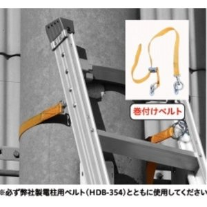 日本メーカー新品 直送品 アルインコ 巻付けベルト HWB-1000 はしごオプション 個人宅配送不可 法人向け ラッピング無料