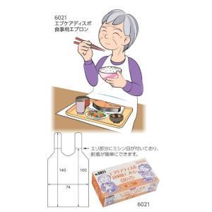 【ポイント10倍】 エブノ 食事用エプロン No.6021 ホワイト 1000枚(50枚×10箱×2)|douguyasan