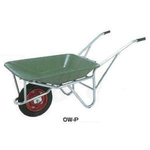 【ポイント10倍】 【直送品】 昭和ブリッジ アルミ一輪車 OW-P 【受注生産品】【法人向け、個人宅配送不可】|douguyasan