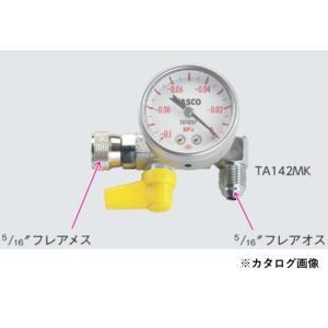 【ポイント5倍】 TASCO (タスコ) ウルトラミニ真空ポンプ用ミニ真空ゲージキット TA142MK|douguyasan