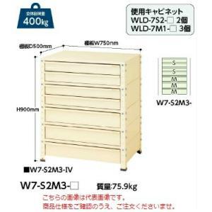 【ポイント5倍】 【代引不可】 山金工業 ヤマテック ワゴン W7-S2M3-G 【メーカー直送品】