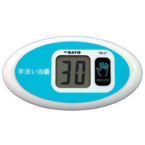 【在庫有り】 佐藤計量器製作所 ノータッチタイマー TM-27 手洗い当番 (No.1707-20)