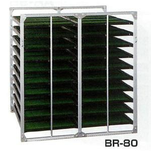 【代引不可】 昭和ブリッジ 苗箱収納棚 BR-80 【水平収納専用】 【メーカー直送品】