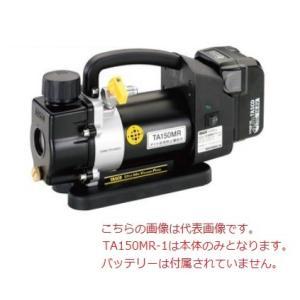 TASCO (タスコ) ウルトラミニ充電式真空ポンプ本体 TA150MR-1|douguyasan