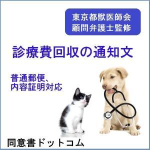診療費回収の通知文(普通郵便・内容証明用2種セット)|douisyo