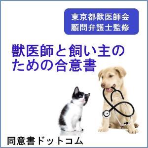 獣医師と飼い主のための合意書|douisyo