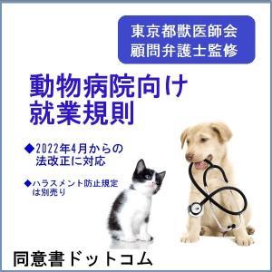 動物病院向け就業規則|douisyo