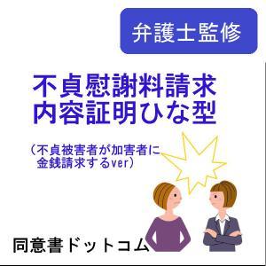 不貞慰謝料請求内容証明のひな型|douisyo