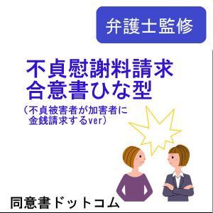不貞慰謝料請求合意書のひな型|douisyo