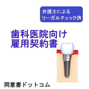 歯科医院向け雇用契約書|douisyo
