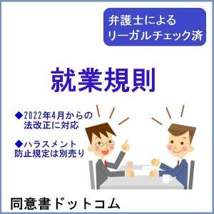 歯科医院向け就業規則|douisyo