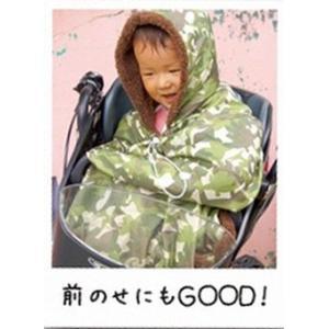 Chou Chou Poche 自転車専用防寒ポンチョ カモフラザウルス 着丈約70cm(身長90〜120cmに対応) doujimabuhin