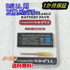対応機種:DSi LL