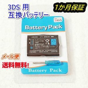 NINTENDO ニンテンドー 3DS 互換バッテリー...